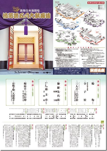 kabukiza_201305_2