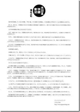IMG_20131103_0002_ページ_1