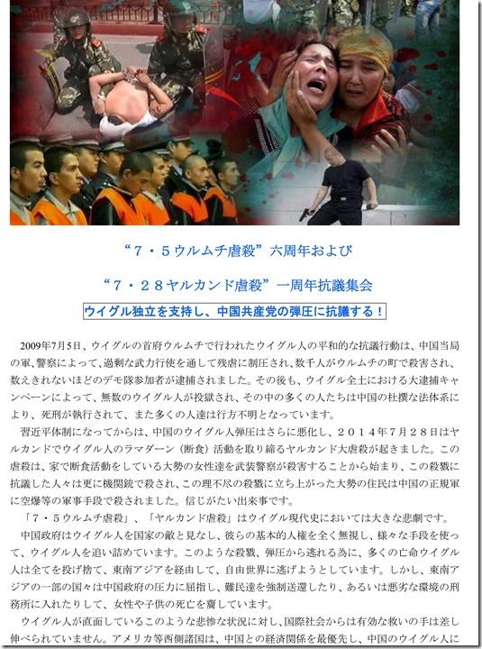 7・5ウルムチ虐殺六周年集会(22時更新版)-1