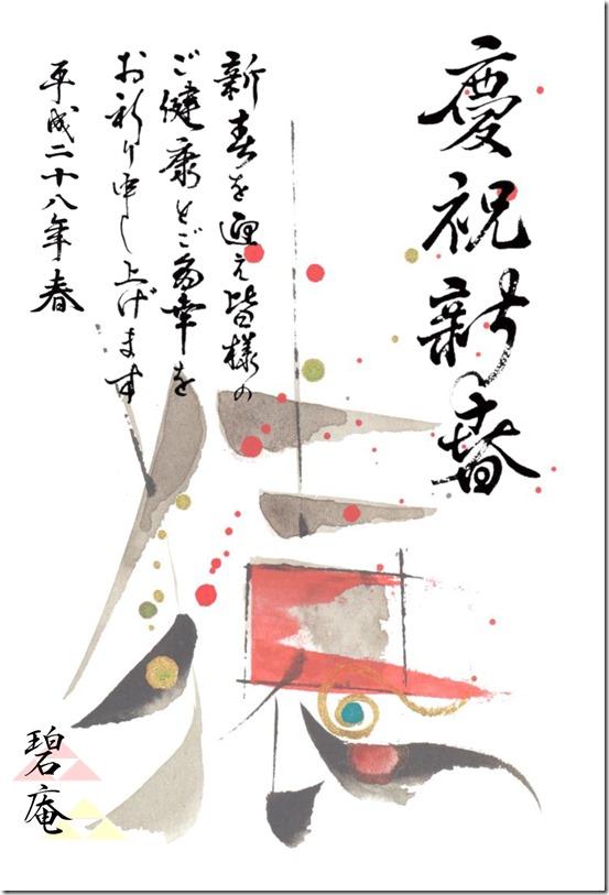 勉年賀20145申A - コピー